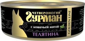 Четвероногий Гурман  Golden кон.д/кошек Телятина с кошачьей мятой 100г