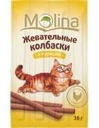 MOLINA Молина лакомства д/к Жевательные колбаски с курицей 36г