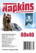 NAPKINS Впитывающие пеленки для собак 60*40, 5шт.