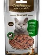 ДЕРЕВЕНСКИЕ ЛАКОМСТВА Ломтики ягненка нежные для кошек (100% мясо)
